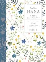 Atelier HANA