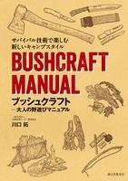 ブッシュクラフト-大人の野遊びマニュアル