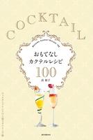 おもてなしカクテルレシピ100