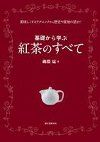 基礎から学ぶ 紅茶のすべて