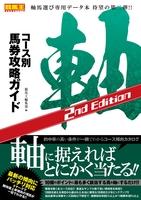 コース別馬券攻略ガイド 軸 2nd Edition