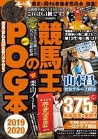 競馬王のPOG本 2019-2020