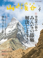 月刊山と溪谷 2015年4月号【デジタル(電子)版】