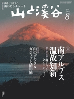 月刊山と溪谷 2014年8月号【デジタル(電子)版】