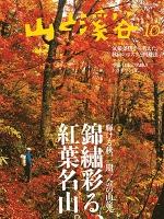月刊山と溪谷 2015年10月号【デジタル(電子)版】