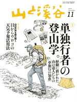 月刊山と溪谷 2015年11月号【デジタル(電子)版】
