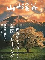 月刊山と溪谷 2014年4月号【デジタル(電子)版】