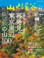 月刊山と溪谷 2018年11月号【デジタル(電子)版】