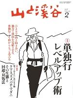 月刊山と溪谷 2018年2月号【デジタル(電子)版】