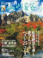 月刊山と溪谷 2016年10月号【デジタル(電子)版】