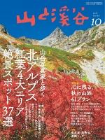 月刊山と溪谷 2018年10月号【デジタル(電子)版】