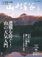 月刊山と溪谷 2014年9月号【デジタル(電子)版】