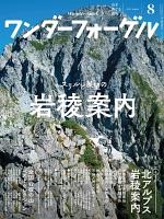 ワンダーフォーゲル 2018年8月号【デジタル(電子)版】