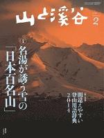 月刊山と溪谷 2014年2月号【デジタル(電子)版】