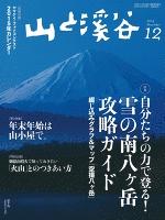 月刊山と溪谷 2014年12月号【デジタル(電子)版】