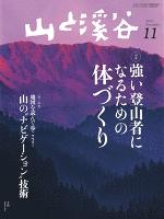 月刊山と溪谷 2014年11月号【デジタル(電子)版】