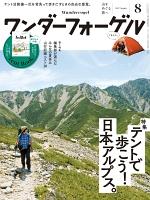 ワンダーフォーゲル 2017年8月号【デジタル(電子)版】