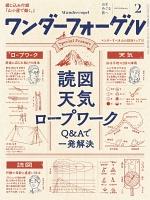 ワンダーフォーゲル 2019年2月号【デジタル(電子)版】