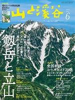 月刊山と溪谷 2019年6月号【デジタル(電子)版】