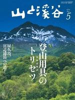 月刊山と溪谷 2014年5月号【デジタル(電子)版】