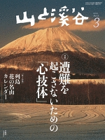 月刊山と溪谷 2014年3月号【デジタル(電子)版】