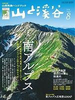 月刊山と溪谷 2019年8月号【デジタル(電子)版】