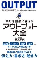 『学びを結果に変えるアウトプット大全』の電子書籍