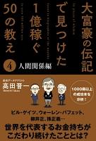 大富豪の伝記で見つけた 1億稼ぐ50の教え(4) 人間関係編