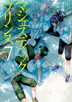マジェスティックプリンス7(ヒーローズコミックス)