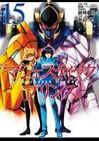 マジェスティックプリンス15(ヒーローズコミックス)