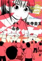 『大彼女(ヒーローズコミックス)』の電子書籍