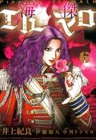 海傑エルマロ6(ヒーローズコミックス)