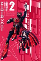 ヒーローカンパニー2(ヒーローズコミックス)