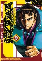 戦国SAGA 風魔風神伝2(ヒーローズコミックス)