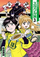 ぺろり!スタグル旅 3(ヒーローズコミックス)