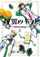 双翼のギフト5(ヒーローズコミックス)