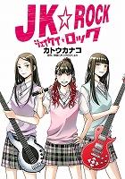 『JK☆ROCK(ヒーローズコミックス)』の電子書籍
