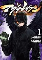 『マグナレイブン 1(ヒーローズコミックス)』の電子書籍