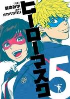ヒーローマスク5(ヒーローズコミックス)