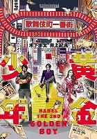『黄金少年 BABEL THE 2ND 上(ヒーローズコミックス)』の電子書籍