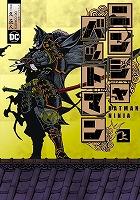 『ニンジャバットマン 上(ヒーローズコミックス)』の電子書籍