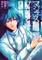 マジェスティックプリンス8(ヒーローズコミックス)