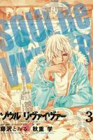 ソウルリヴァイヴァー3(ヒーローズコミックス)