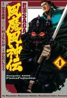 戦国SAGA 風魔風神伝4(ヒーローズコミックス)