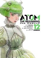 アトム ザ・ビギニング12(ヒーローズコミックス)