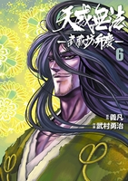 天威無法 武蔵坊弁慶6(ヒーローズコミックス)