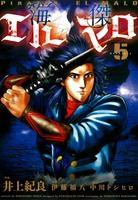 海傑エルマロ5(ヒーローズコミックス)