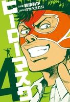 ヒーローマスク4(ヒーローズコミックス)