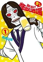 『酩酊!怪獣酒場 2nd 1(ヒーローズコミックス)』の電子書籍