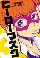 ヒーローマスク3(ヒーローズコミックス)